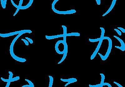 プロダクトマネージャーはSlack(ゆとり)が大事 - hikoharu's PM blog