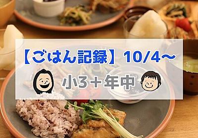 必ず美味しくなる「鯖の味噌煮(YouTubeレシピ)」【ごはん記録10/4~】 : えりゐのEveRy diaRy Powered by ライブドアブログ