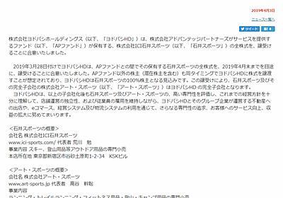 ヨドバシ、石井スポーツを買収 - ITmedia NEWS