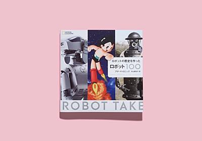 第2回:日本のロボットはどこで止まってしまったのか:連載・池田純一書評 WIRED.jp