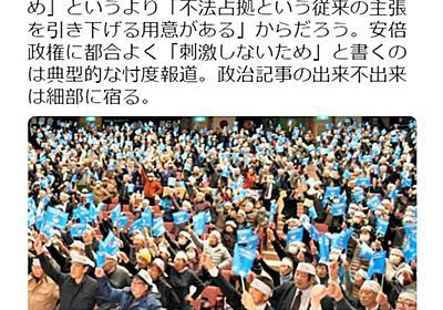 朝日新聞幹部社員・鮫島浩さん、同じ朝日新聞記者氏に瞬殺されるw とりのまるやき(保守)