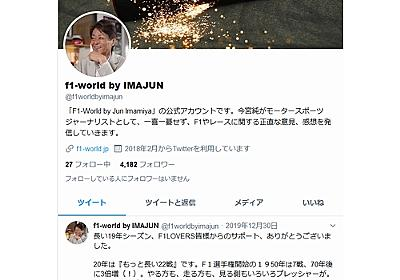 「F1中継の顔」今宮純さんが死去 友人の森川オサム氏が公表 - ライブドアニュース