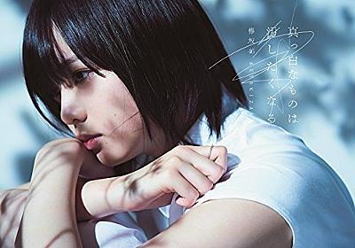 """欅坂46の近況やAKB48ドキュメンタリーなどから考える、アイドルの""""疲弊""""を物語化する危うさ - Real Sound リアルサウンド"""