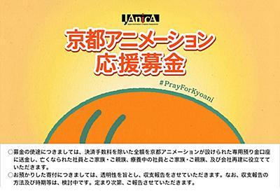 ヤフー、京都アニメーションへの募金窓口を開設--クレカやTポイントで募金可能 - CNET Japan
