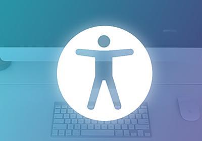 Webアクセシビリティの勉強に役立つツールやWebサイト、書籍いろいろ   Webクリエイターボックス