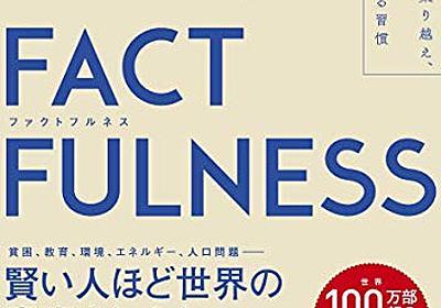 『FACTFULNESS(ファクトフルネス)』ファクトで満たせば、世界に希望が溢れ出す - HONZ