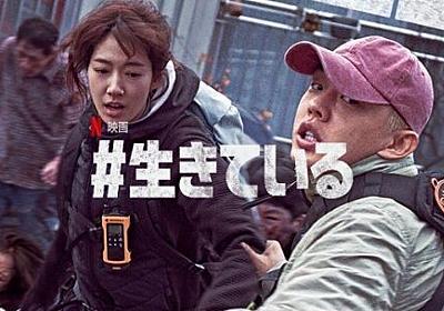 韓国映画「#生きている」Netflixのオリジナルサバイバルスリラー!あらすじ・感想・ネタバレ | 映画・ドラマを動画配信で見放題! あらすじ・感想・ネタバレブログ