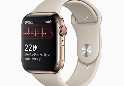 【正式発表】Apple Watchで心電図アプリと不規則な心拍の通知機能が日本でも利用可能に - こぼねみ