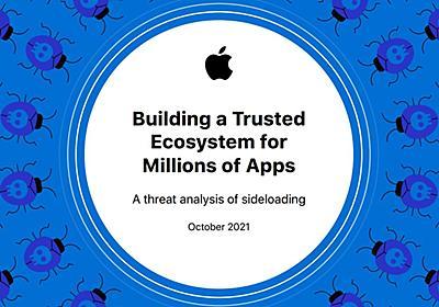 AppleがAndroidのマルウェアの実態を報告 「サイドローディングが元凶」と指摘