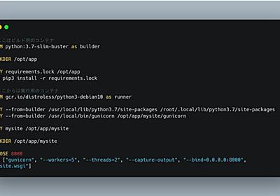 仕事でPythonコンテナをデプロイする人向けのDockerfile (2): distroless編 | フューチャー技術ブログ