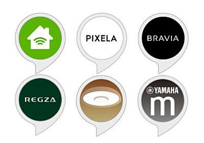 Amazon Alexaからソニーや東芝のTV、ヤマハのオーディオ等が操作可能に - AV Watch