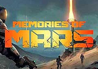 過酷な火星を舞台にした新作FPS「Memories of Mars」のアーリーアクセス版がリリース - 4Gamer.net