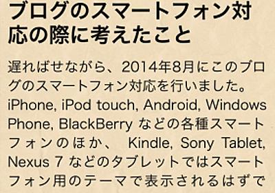 ブログのスマートフォン対応の際に考えたこと | Stocker.jp / diary
