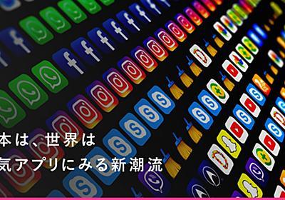 日本は、世界は 人気アプリにみる新潮流:日本経済新聞