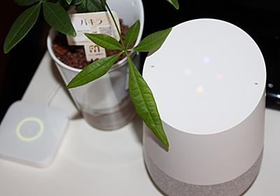 Google Home 声だけで部屋の家電製品を操作をするようにしてみた。-備忘録- - 下級てき住みやかに.com