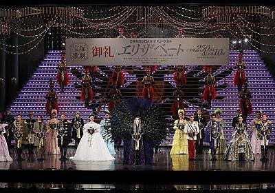 【宝塚歌劇団】「エリザベート」観客動員250万人達成(1/2ページ) - 産経WEST