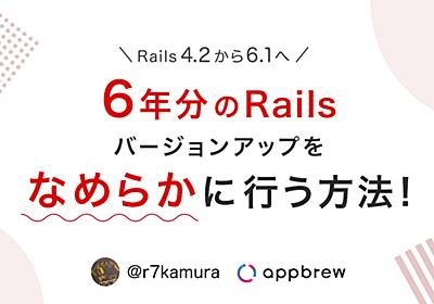 """""""6年分""""のRailsバージョンアップをなめらかに行う方法! - appbrew Tech Blog"""