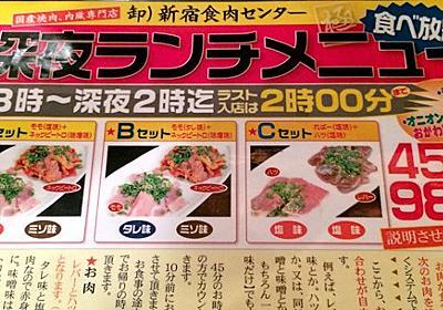 45分980円で焼肉食べ放題! 夜23時から始まる肉のミッドナイトワンダーランド / 東京・新宿食肉センター 極 | ロケットニュース24