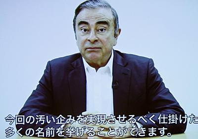 ゴーン逃亡に沈黙し続ける日本政府の「無責任」 | 災害・事件・裁判 | 東洋経済オンライン | 経済ニュースの新基準