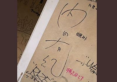 宇多丸 全国のライブハウス楽屋・内田有紀サインの謎を語る