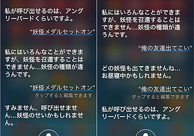 【衝撃】iPhoneのSiriに『妖怪ウォッチ』のネタで話しかけると返答してくれる件(笑)   バズプラスニュース