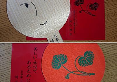 下鴨神社(4)賀茂御祖神社・姫神の社 お参り・見学コース - ものづくりとことだまの国