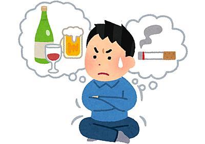 酒とたばこの税金が高い理由:池上彰のニュースそうだったのか!【2020/10/24】 | 何ゴト?