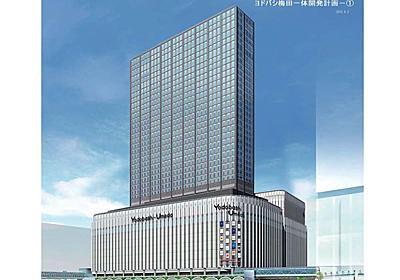 ヨドバシ梅田タワーが2019年秋竣工。地上34階で観光バス発着も - AV Watch