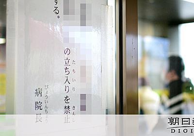 病院入り口に「立ち入り禁止」の貼り紙 名指しの男性は:朝日新聞デジタル