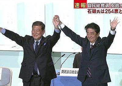安倍総理が3選 自民総裁選 小泉進次郎氏の処遇は テレ朝news