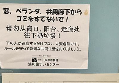 中国人住民が半数を占める埼玉の団地「ガラスの共生社会」のリアル | DOL特別レポート | ダイヤモンド・オンライン