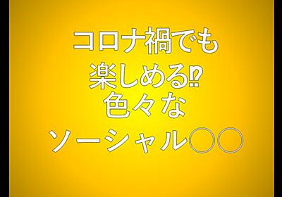 コロナ禍でもできる様々な「ソーシャル○○」をやる(リバイバル配信) - oyayubiSANのブっ飛びブログ