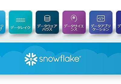 データウェアハウスSaaS「Snowflake」、Azure東日本リージョン対応版を提供開始