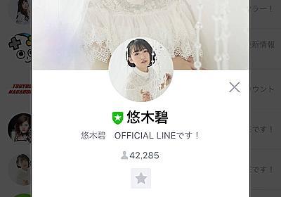 悠木碧さんの公式LINEに悶絶してしまう 「あれ、僕の彼女だったけかな?」 - KAI-YOU.net