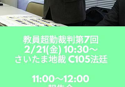 第7回埼玉県教員超勤裁判の原告先生と県の主張の要旨をまとめた   トウマコの教育ブログ