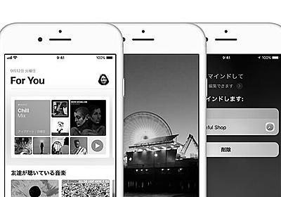 iOS 11が未完成すぎてツライ…Appleのソフトウェア品質低下が顕著に - Moxbit