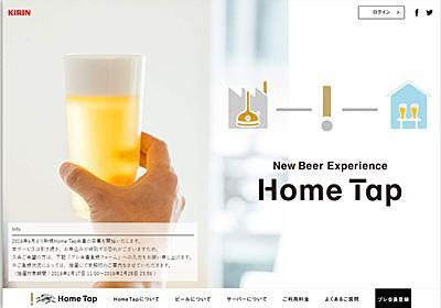 キリン月額制ビールに見つかった欠陥 改善に費やした1年の苦闘:日経クロストレンド