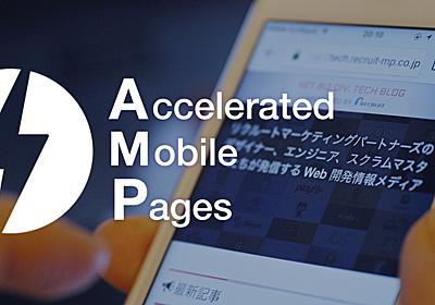 WordpressをマジメにAMP(Accelerated Mobile Pages)対応させた話 #AMPlify – PSYENCE:MEDIA