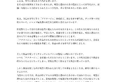 """宇佐崎しろ on Twitter: """"アクタージュ読者の皆様へ https://t.co/ewuOZR2ALB"""""""
