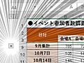 【エクセル時短】行や列を隠すときに「非表示」はNG !? できる人は「グループ化」を使っている | Excel関数 | できるネット