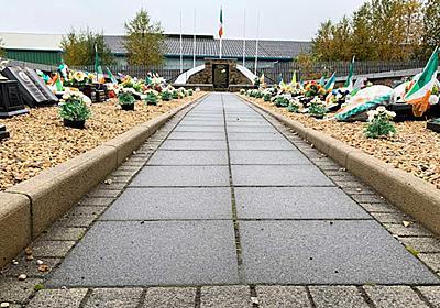 殺戮の紛争は終わったのか、北アイルランドの今を追う:日経ビジネス電子版