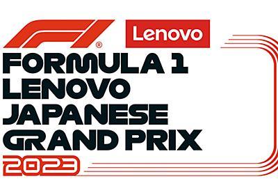 鈴鹿サーキット|2019 F1日本グランプリ