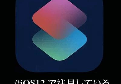 #iOS12 で注目しているSiriショートカットって何だ? - 情報管理LOG