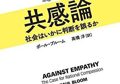 共感しない方がよりよい結果を得ることができる──『反共感論―社会はいかに判断を誤るか』 - 基本読書