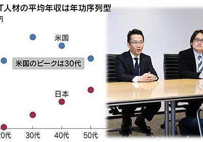 「頭脳」買い負ける日本 IT人材報酬、海外と差  :日本経済新聞
