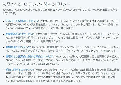 Twitter Japanが政治議論を推奨 「もっと情報発信や議論を行ってほしい」 (1/2) - ITmedia NEWS