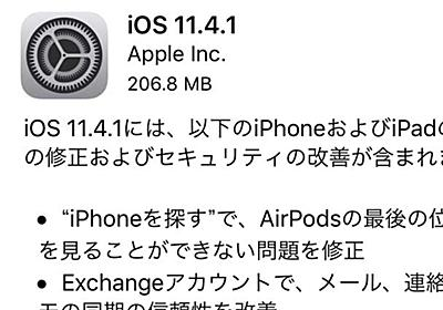 "iOS 11.4.1提供開始。""iPhoneを探す""のAirPods位置情報問題などを修正 - AV Watch"