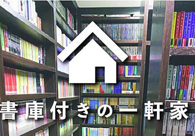 床抜けが怖くて書庫付きの注文住宅を建てました | 蓼食う本の虫