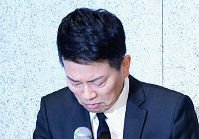 「社長が『会見したら全員クビ』」 宮迫さん謝罪会見  :日本経済新聞