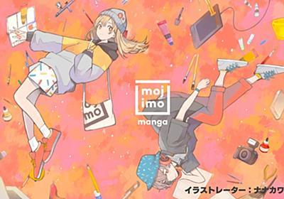 「フォント=プロデザイナー向けという概念を覆したい」 商用フォントが1書体100円ほどで使える「mojimo」はなぜ生まれたか - ねとらぼ